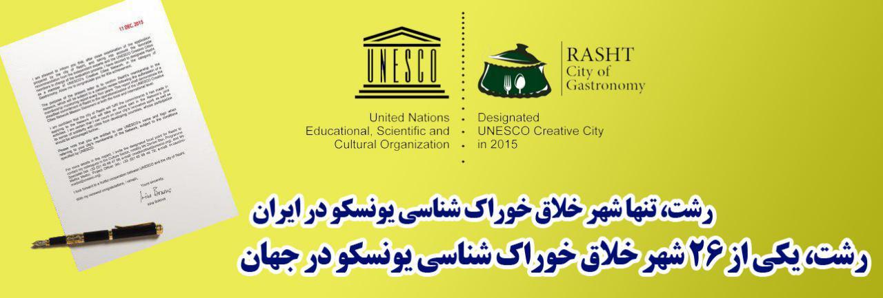 رشت ، تنها شهر خلاق خوراک شناسی یونسکو در ایران