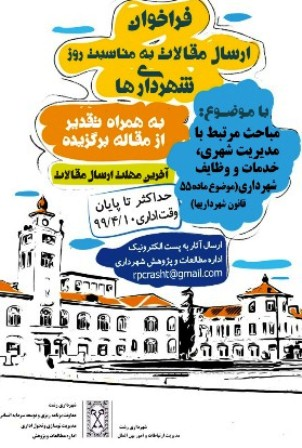 فراخوان ارسال مقالات به مناسبت روز شهرداری ها (14تیرماه)