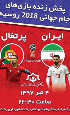 سازمان فرهنگی،اجتماعی و ورزشی شهرداری رشت: برگزاری دیدار تیم های ملی فوتبال ایران وپرتغال